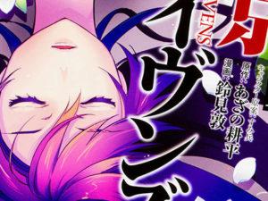 Tokyo Ravens - Manga termina com o 15º volume