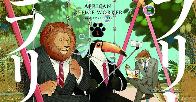 Africa no Salaryman vai ser anime