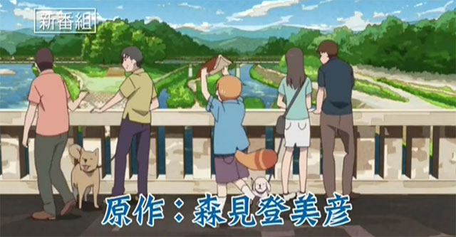 The Eccentric Family 2 - Novo Trailer