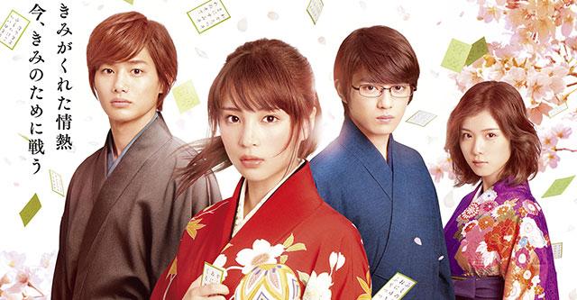 3º filme de Chihayafuru em 2018