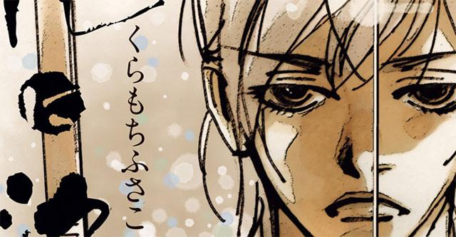 Hana ni Somu ganha 21º Tezuka Osamu Cultural Prize