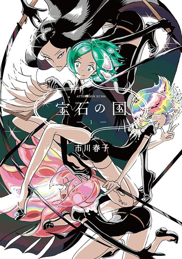 Houseki no Kuni vai ser anime