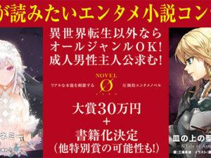 Kadokawa organiza concurso para novel com história sobre homens adultos