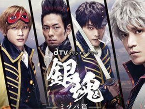 Gintama Live-action – Trailer da mini-série