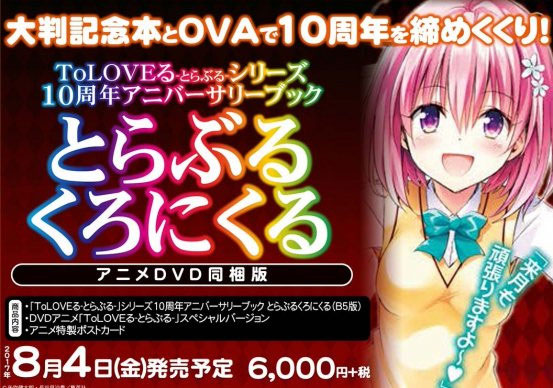 OVA de To Love-Ru Darkness foi adiada