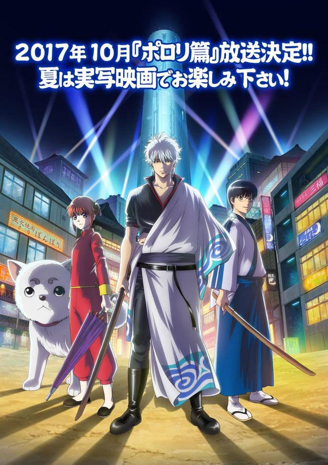 Gintama vai regressar em Outubro