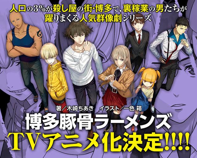 Hakata Tonkotsu Ramens vai ser anime