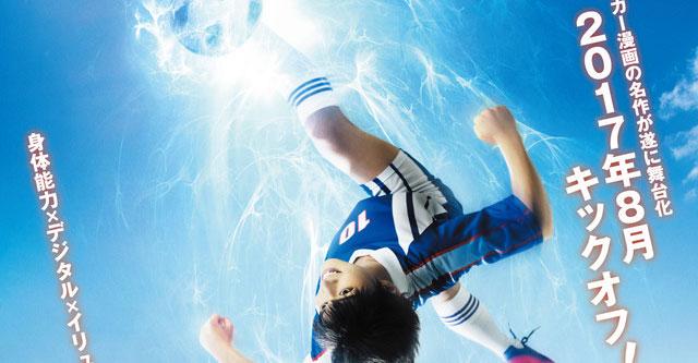 Captain Tsubasa no teatro - Poster