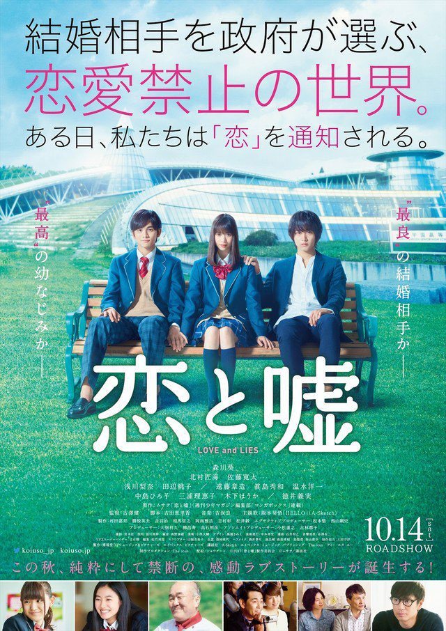 Love and Lies Live-action - Poster + trailers