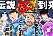 Togashi cria novo manga