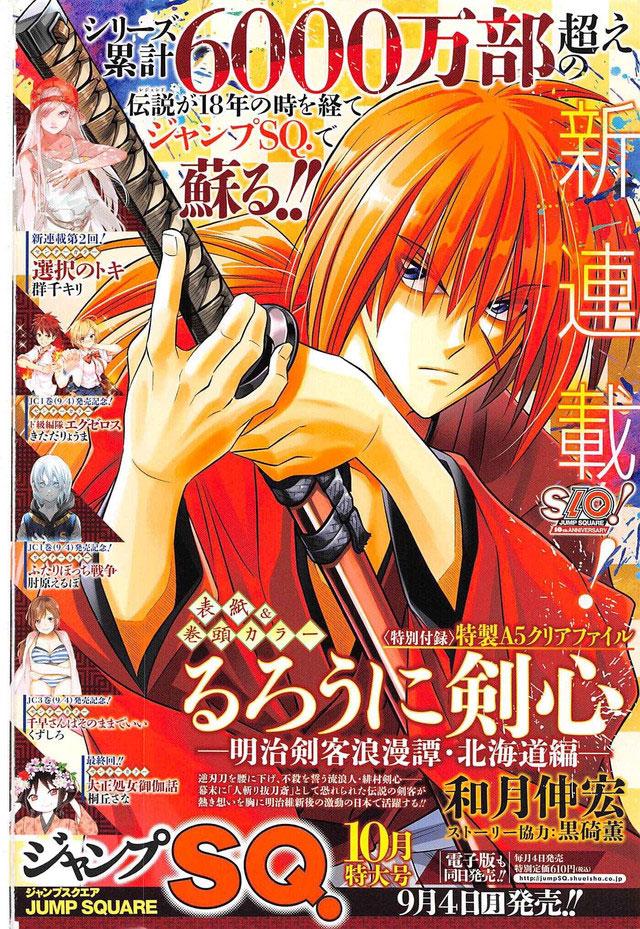 Manga de Samurai X regressa a 4 de Setembro