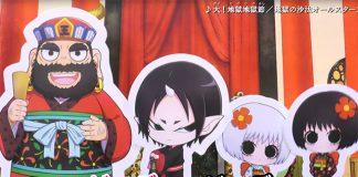 Hoozuki no Reitetsu 2 - Vídeo Promocional