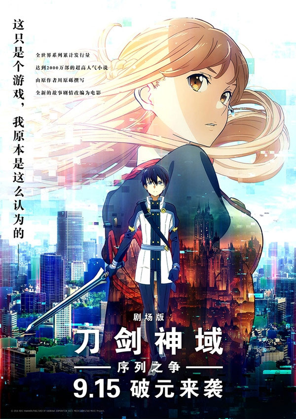 Sword Art Online: Ordinal Scale em 6 mil cinemas chineses