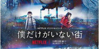 Imagem promocional de ERASED live-action pela Netflix