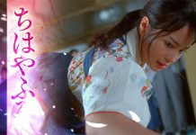 Teaser do 3º filme de Chihayafuru