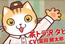 Hataraku Oniisan! - Anime pela Good Smile Company