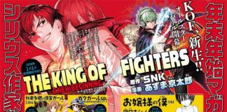 King of Fighters vai ter novo manga
