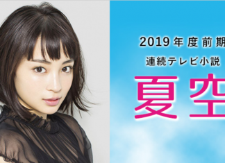 Canal NHK fará novela mostrando o inicio da indústria dos animes