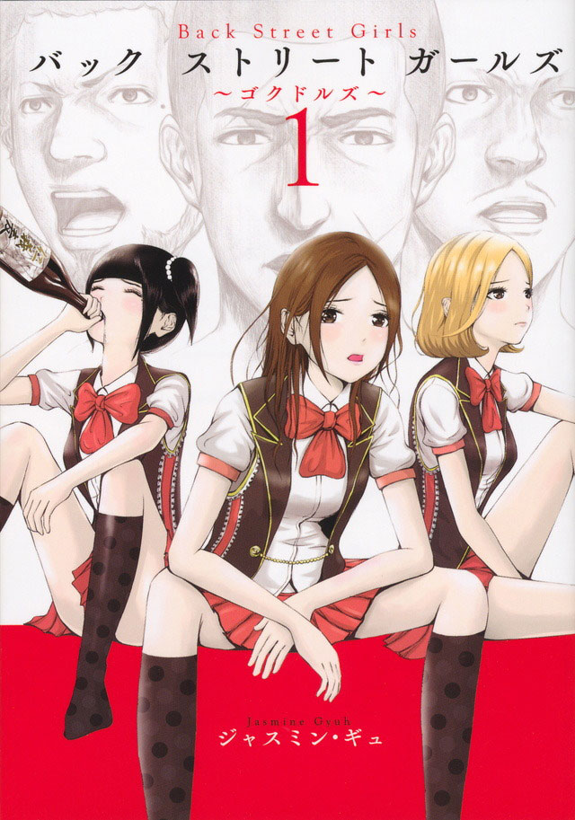 Anunciada série anime de Back Street Girls