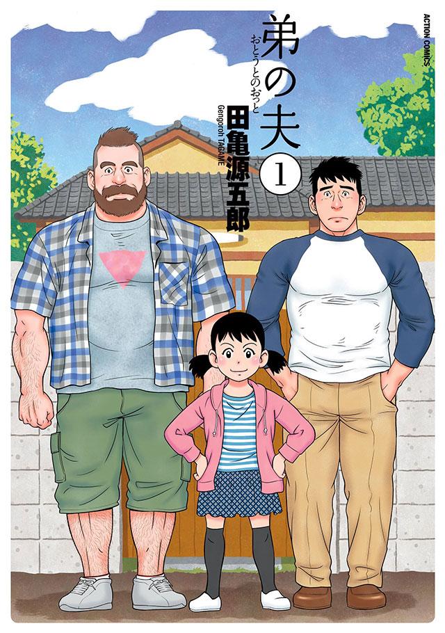 Otouto no Otto - Manga LGBT vai ter série live-action