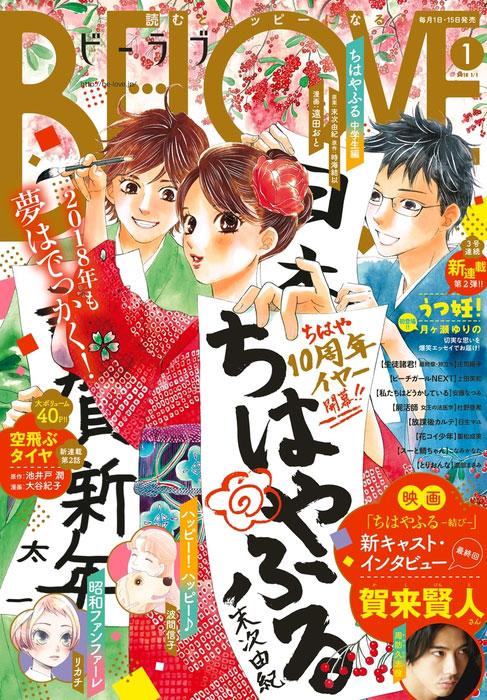 """Revelado """"anúncio importante"""" de Chihayafuru"""