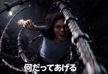 Alita: Battle Angel - Trailer japonês