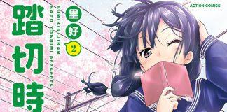 Fumikiri Jikan vai ter série anime em Abril