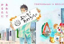 """Chihayafuru promete novo """"anúncio importante"""""""