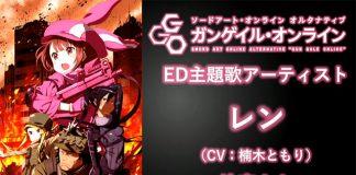 Sword Art Online Alternative já tem tema de encerramento