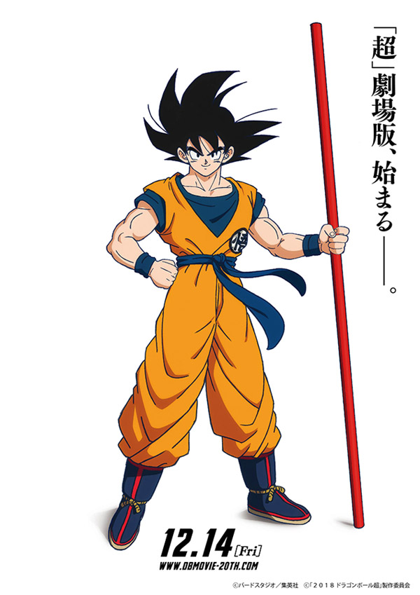 Dragon_Ball_Super_New_Movie
