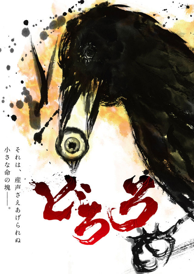 Dororo, o mangá de Osamu Tezuka vai ter série anime