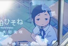 Hisone to Masotan - Trailer