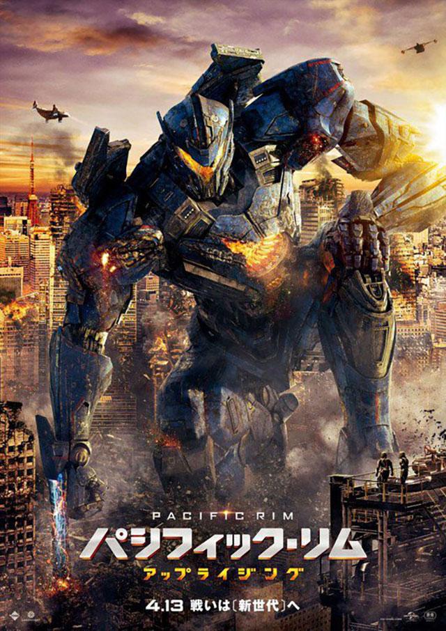 Poster japonês de Pacific Rim: Uprising