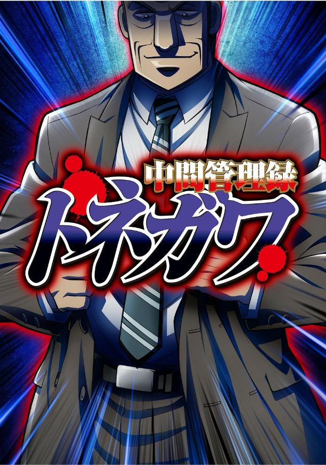 Spinoff de Kaiji em Julho
