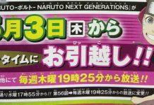 Boruto: Naruto Next Generations muda de horário