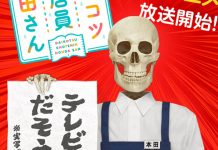 Gaikotsu Shotenin Honda-san estreia em Outubro