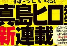 Hiro Mashima é supervisor da sequela mangá de Fairy Tail