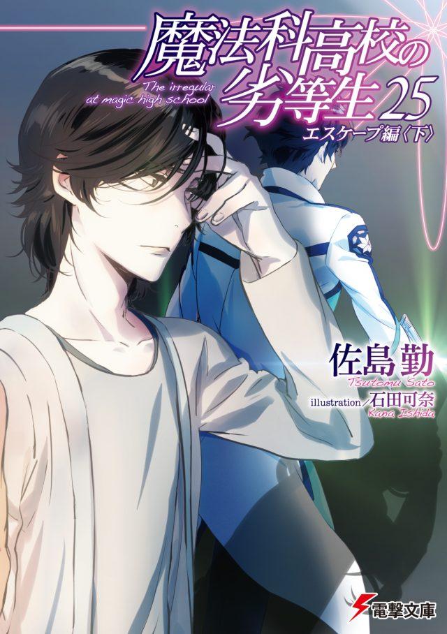 Ranking Semanal De Vendas Light Novel ão Abril 09 15