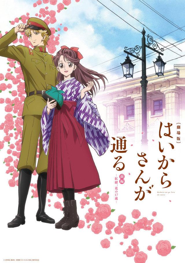 2º filme de Haikara-san em Outubro