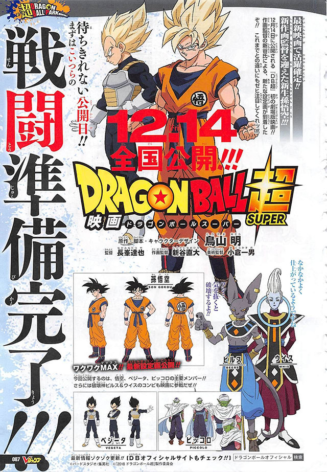 Design de personagens do filme de Dragon Ball Super