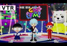 Gintama_2_Live_Action_novo_Teaser_01