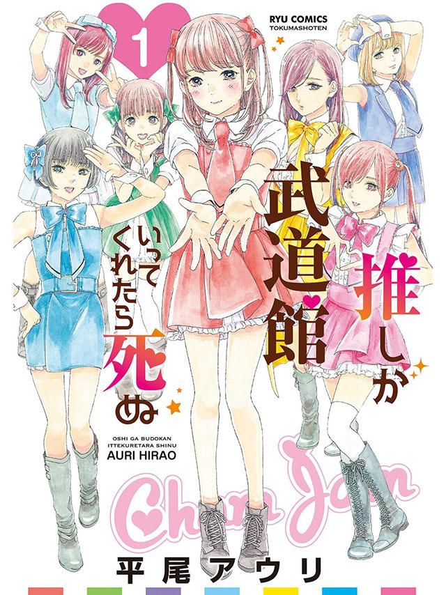 Oshi ga Budoukan Ittekuretara Shinu vai ser anime