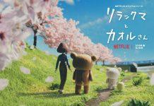 Rilakkuma and Kaoru - Trailer da curta da Netflix