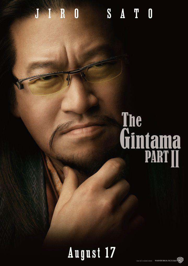 Gintama_Live_Action_Poster_Jiro_Sato