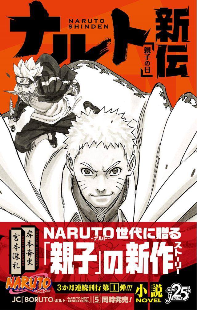 Ranking semanal de vendas – Light Novel – Japão – Abril 30 – Maio 6