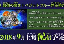 3º episódio de Super Dragon Ball Heroes em Setembro