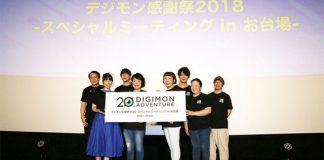 Projeto comemorativo de Digimon Adventure é filme anime