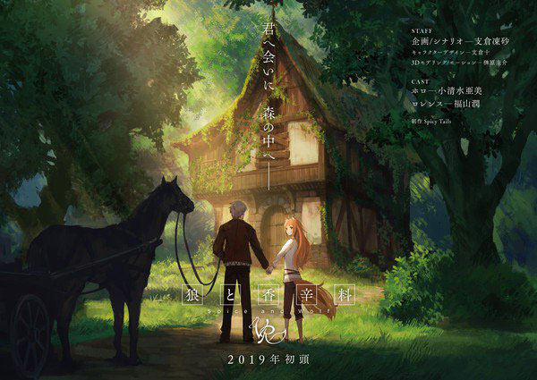 Spice & Wolf vai ter anime VR