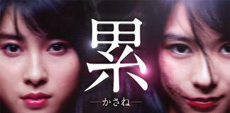 Novos trailers do filme live-action de Kasane