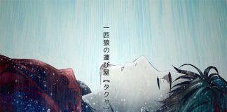 Teaser trailer de Shoumetsu Toshi